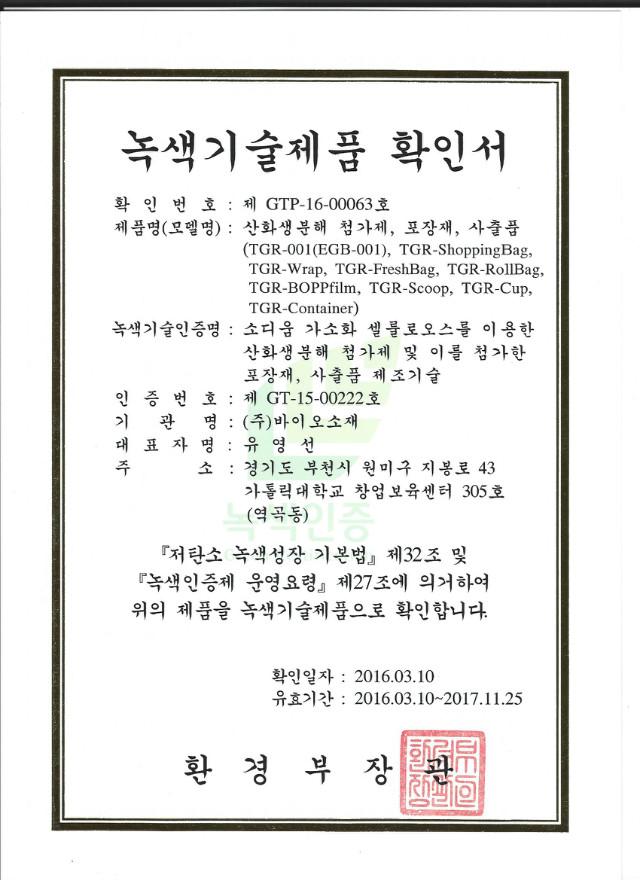 160328-녹색기술제품-환경부.jpg